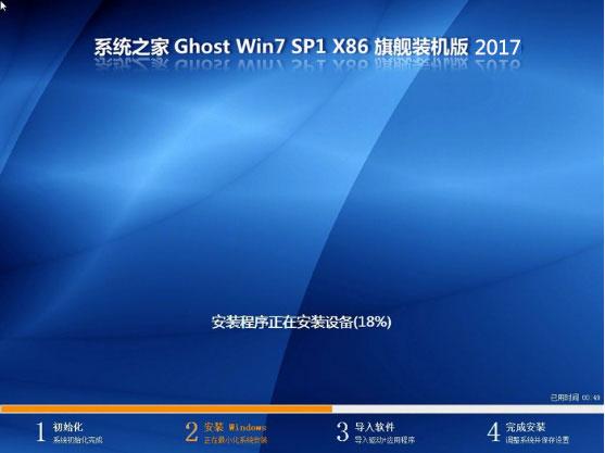 (2017-11月)系统之家win7 32位旗舰纯净版系统下载_win7 32位ghost系统下载