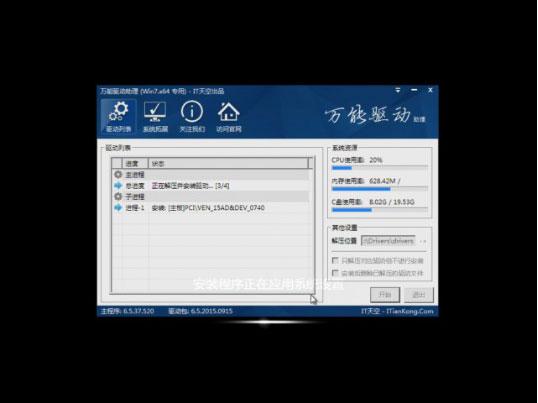 (2017-11月)系统之家win7 64位旗舰纯净版系统下载_win7 64位iso镜像下载