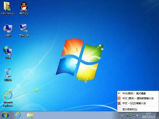 系统之家win7 64位旗舰纯净版系统免费下载v17.11