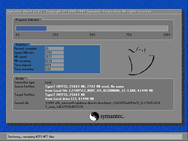系统之家win7 64位纯净旗舰版iso镜像安装界面