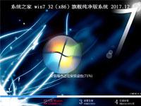 系统之家win7 32位(X86)极速旗舰纯净版下载_win7 32位iso旗舰版镜像
