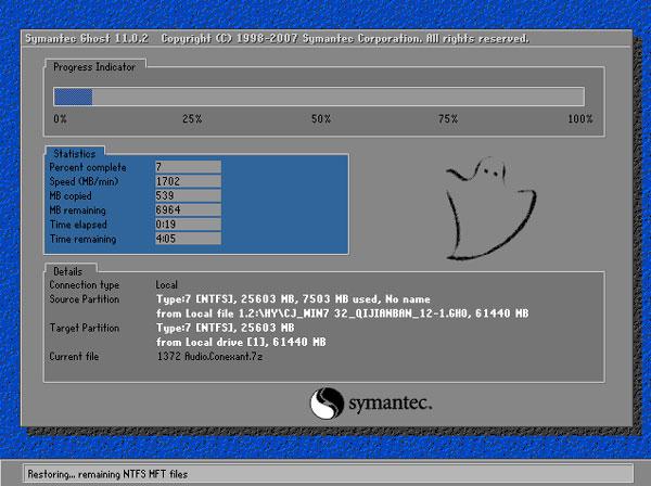 系统之家 WIN7 X86 极速纯净版安装界面图