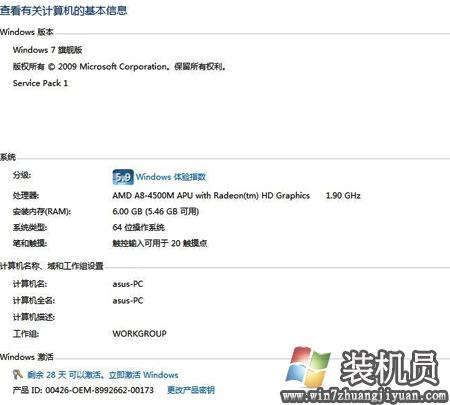 win7激活工具怎么用_Win7旗舰版激活工具免费下载
