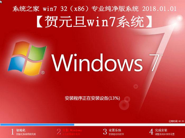 <b>【贺元旦】系统之家win7 32位(X86)iso旗舰纯净版_32位win7 iso镜像系统下载</b>