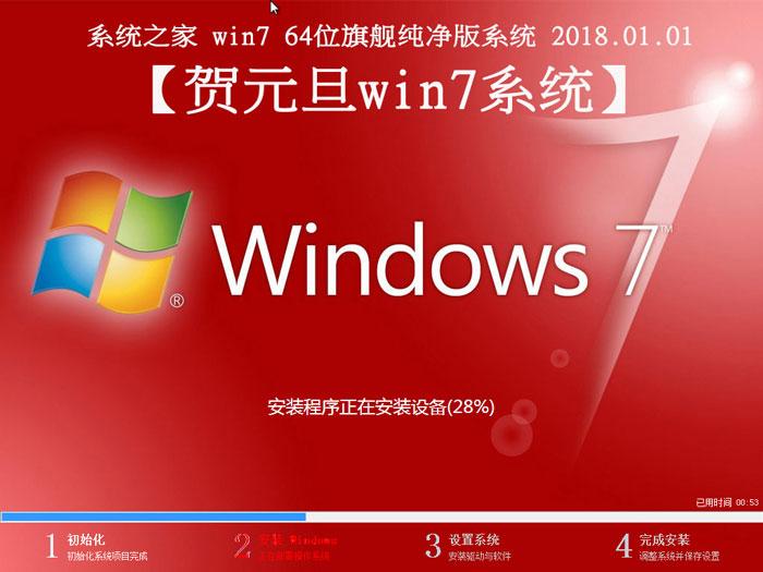 <b>【贺元旦】系统之家win7 64位旗舰纯净版iso系统 v18.01_64位win7系统下载</b>