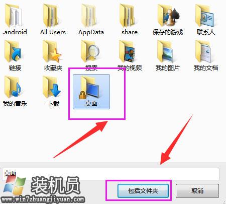 win7中如何在库中添加桌面_win7怎么把库放到桌面