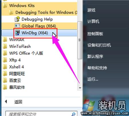 win7蓝屏修复工具下载_win7电脑蓝屏怎么办