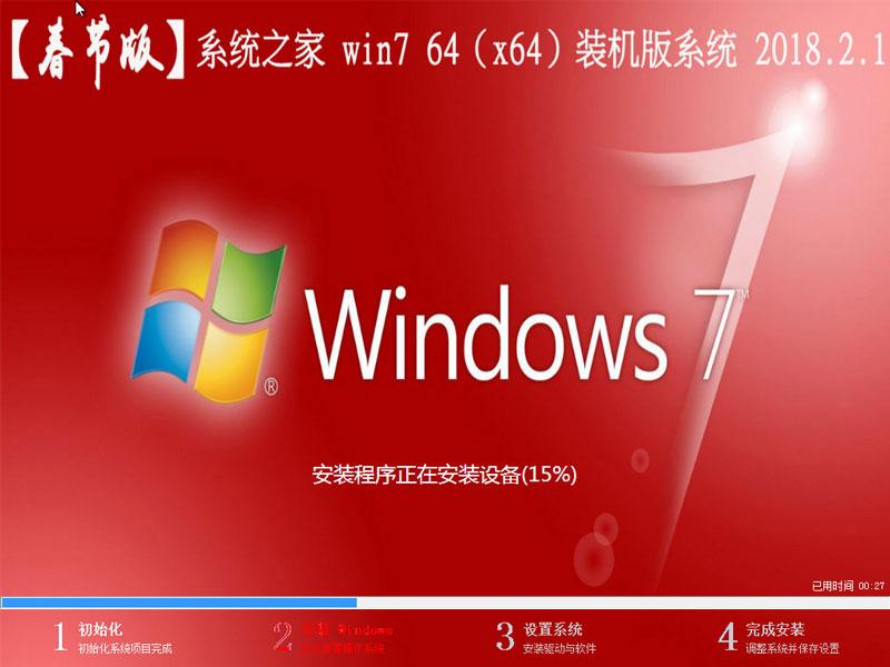 <b>【春节版】系统之家Win7 64位装机旗舰版iso镜像系统v18.02_64位win7系统下载</b>
