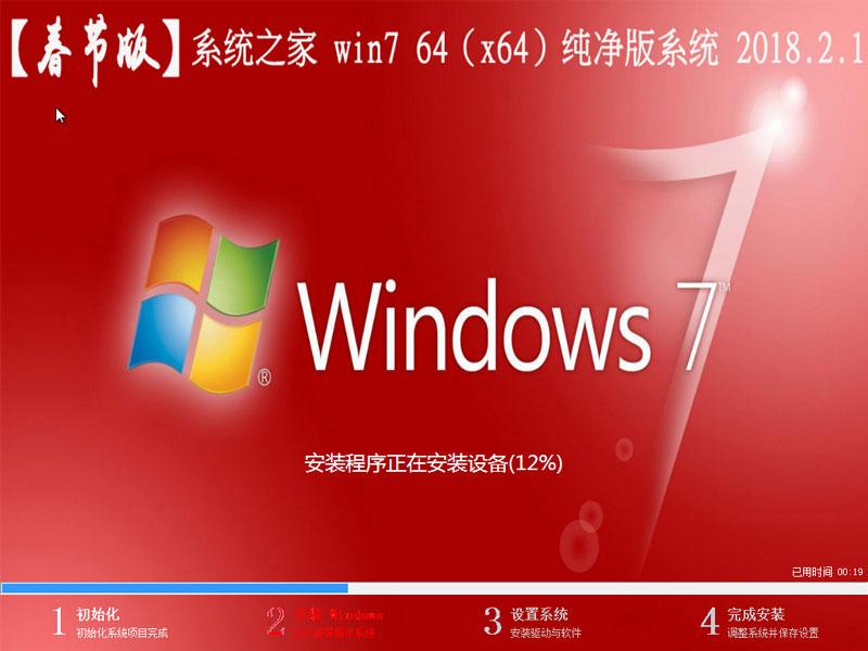 <b>【春节版】系统之家win7 64位旗舰纯净版系统 v18.02_64位win7系统下载</b>