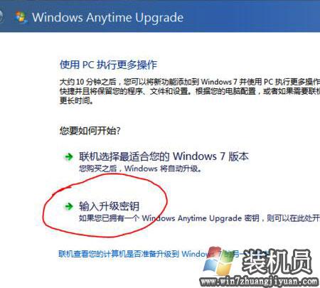 <b>win7家庭版如何升级旗舰版_windows7家庭普通版怎么升级旗舰版密钥</b>