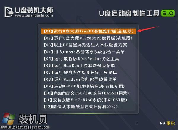 """选中【01】运行U盘大师win8PE装机维护版(新机器)按下回车""""Enter""""键"""