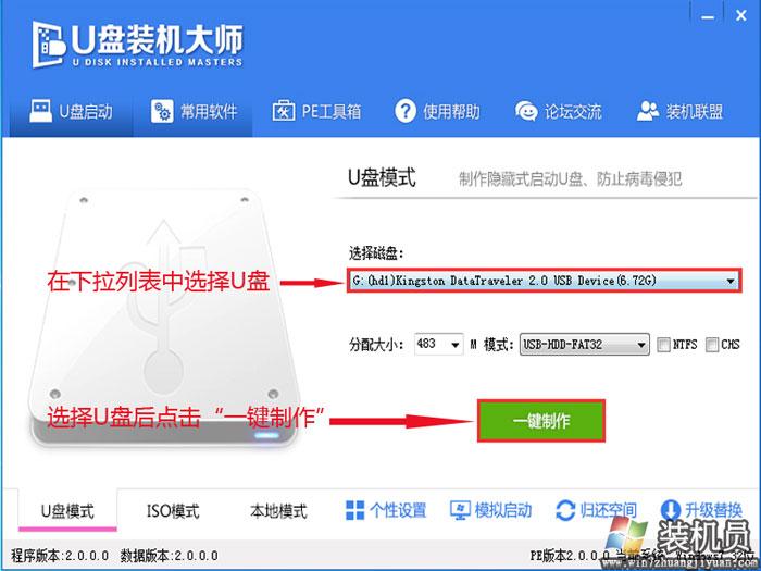 <b>u盘启动盘制作工具哪个好_u盘装win7系统教程</b>