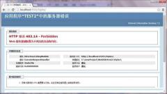 Win7系统iis7部署网站启用或禁用目录浏览的操作方法