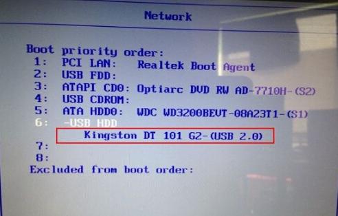 松下CF-31笔记本U盘启动重装win7系统