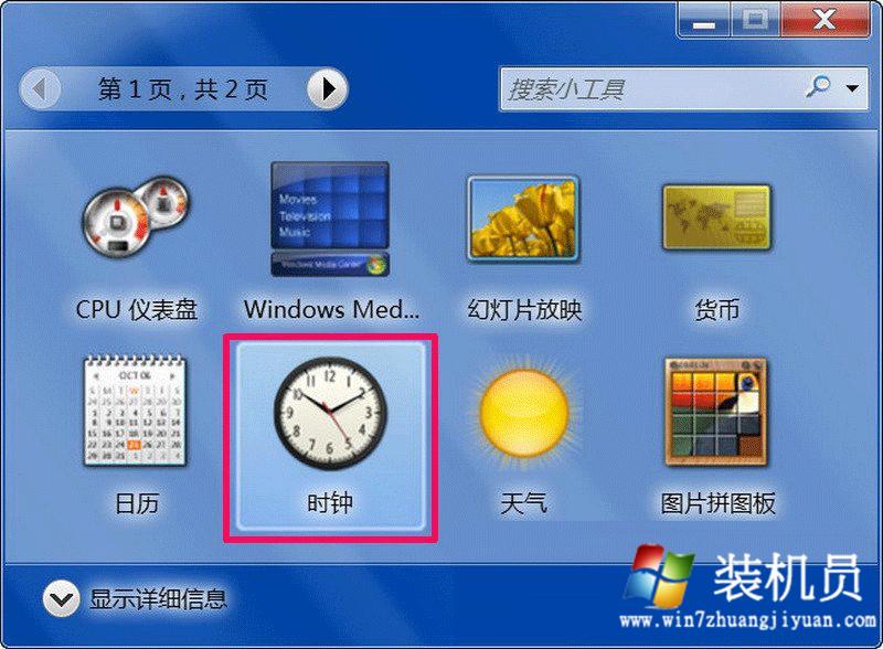 简单解决win7桌面小工具打不开问题,Win7小工具打不开如何解决