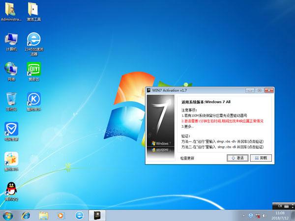 <b>【系统之家】ghost win7 64位装机旗舰版系统 v18.09原版下载</b>