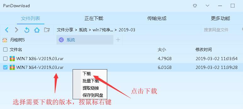 百度网盘不限速工具免费下载