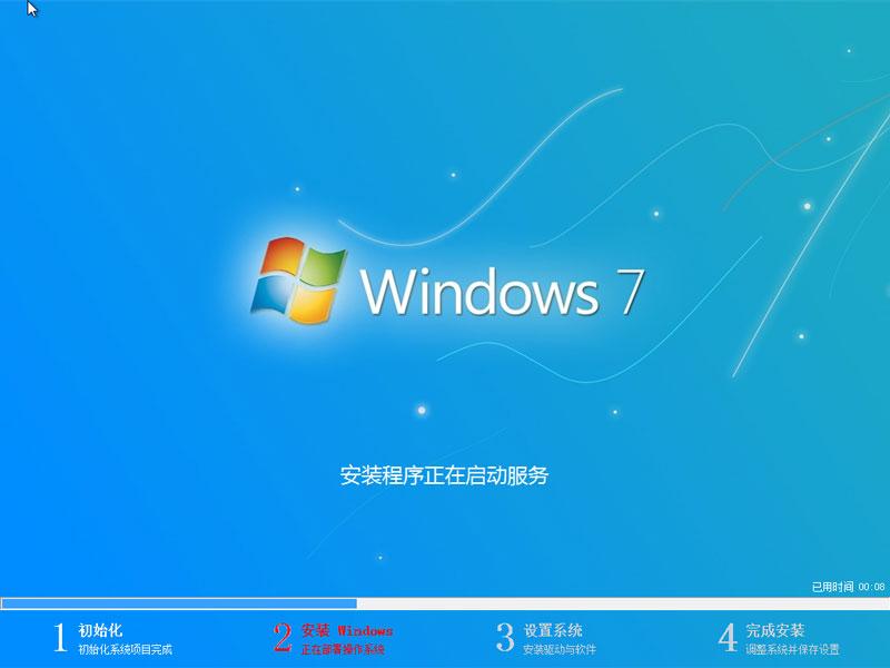 win7纯净版安装界面