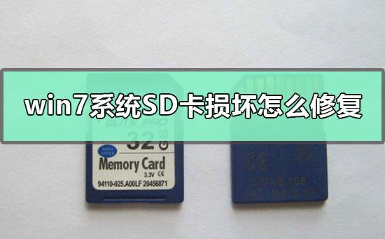 win7系统怎么修复损坏的SD卡
