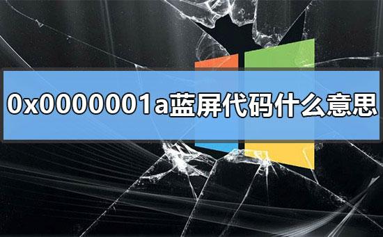 蓝屏代码0x0000001a是什么意思
