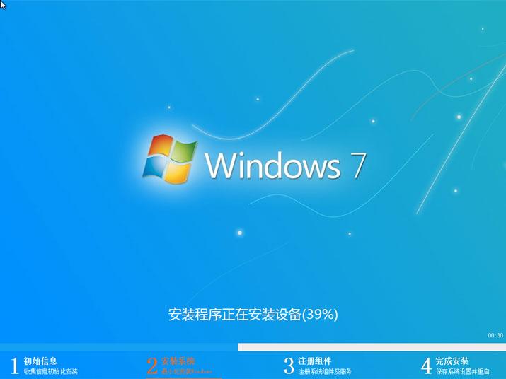 <b>32位win7纯净版官方旗舰系统 v2020.01_win7原版在哪里下</b>