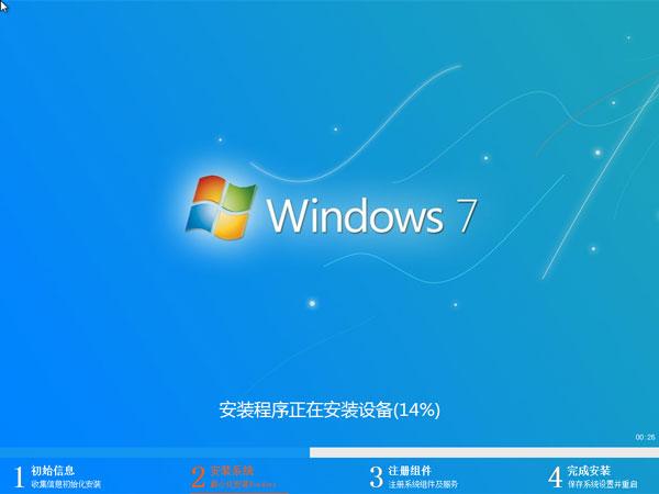 <b>win7纯净32位官方旗舰版ghost系统 v2020.03极速下载</b>