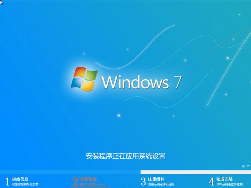 <b>win7 32位旗舰纯净版ghost官方系统 v2020.06</b>