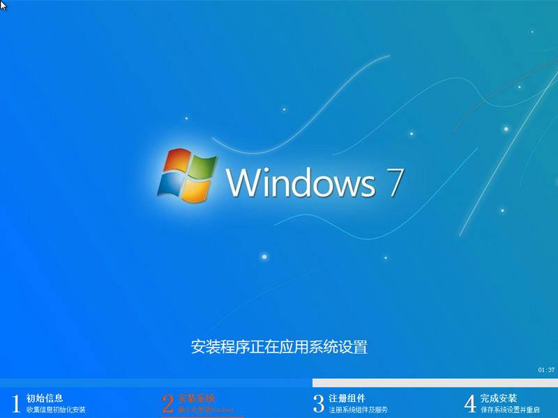 win7 64位旗舰纯净版ghost官方系统 v2020.10
